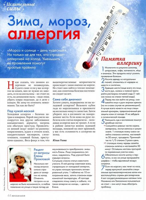 холодовая аллергия мкб 10