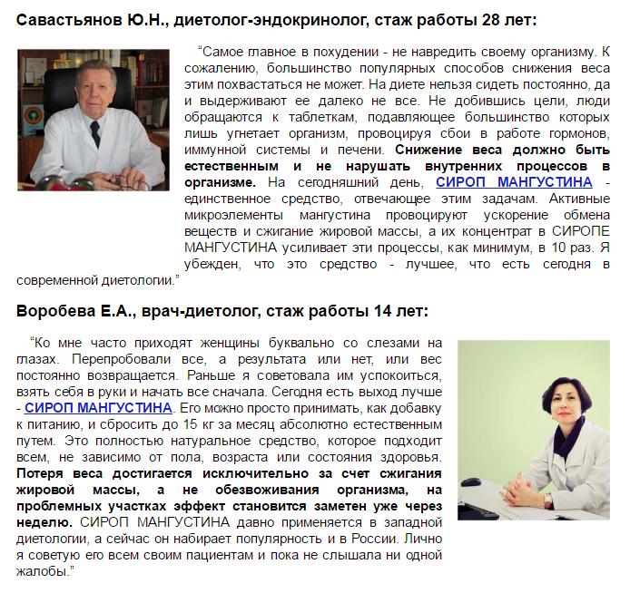 Сироп Мангустина: отрицательные отзывы, реальные отзывы, отзывы врачей, отзывы форум.