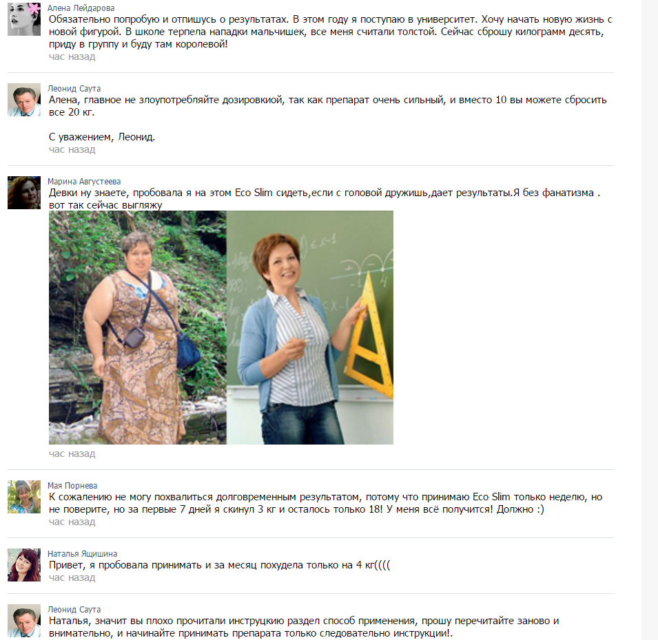 отзывы про eco slim