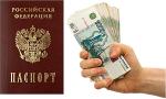Реально ли купить паспорт РФ?